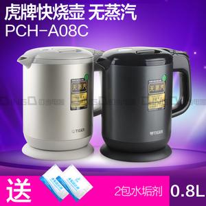 無蒸汽快燒開水煲燒水壺電熱水壺TIGER/虎牌 PCH-A08C 0.8L