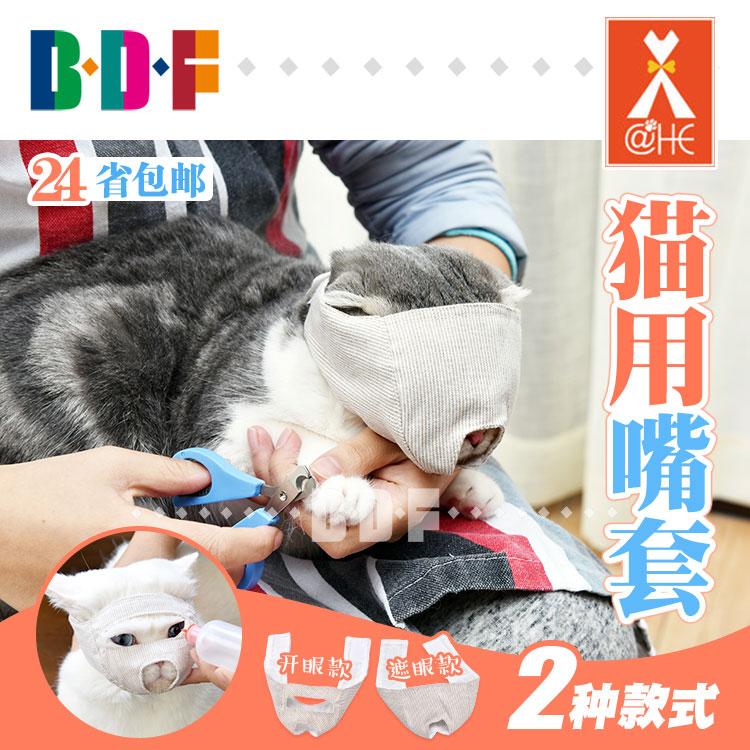 Моллюск больше аромат домашнее животное / китти очки кот маски домашнее животное кот рот крышка морда кошки крышка кот маска для лица противо укусить воздухопроницаемый бесплатная доставка