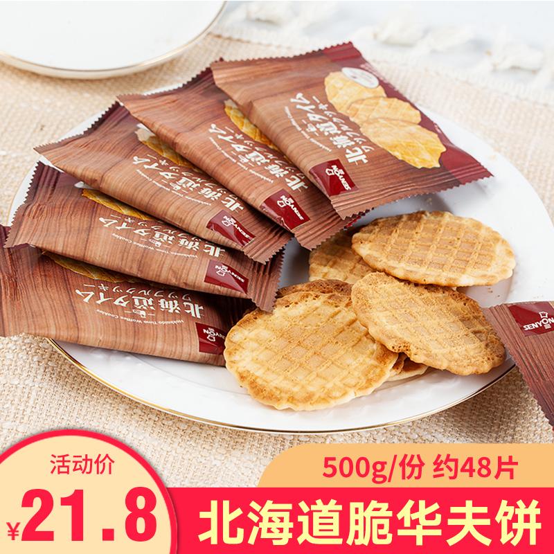 掌柜推荐北海道脆华夫饼好吃的煎饼干休闲零食酥脆薄饼500g喜茶点