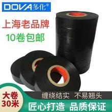 电胶布PVC电工绝缘胶带多化加宽防水塑料30米大卷黑胶布超薄超粘