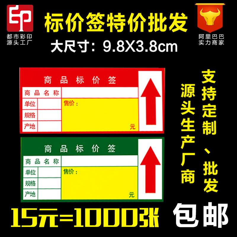 通用商品标价签超市价格签价格牌物价签货架标签商品标签标牌价牌
