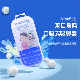 瑞典Nosefrida口吸式吸鼻器新生 宝宝鼻塞婴儿吸鼻屎鼻涕通鼻神器