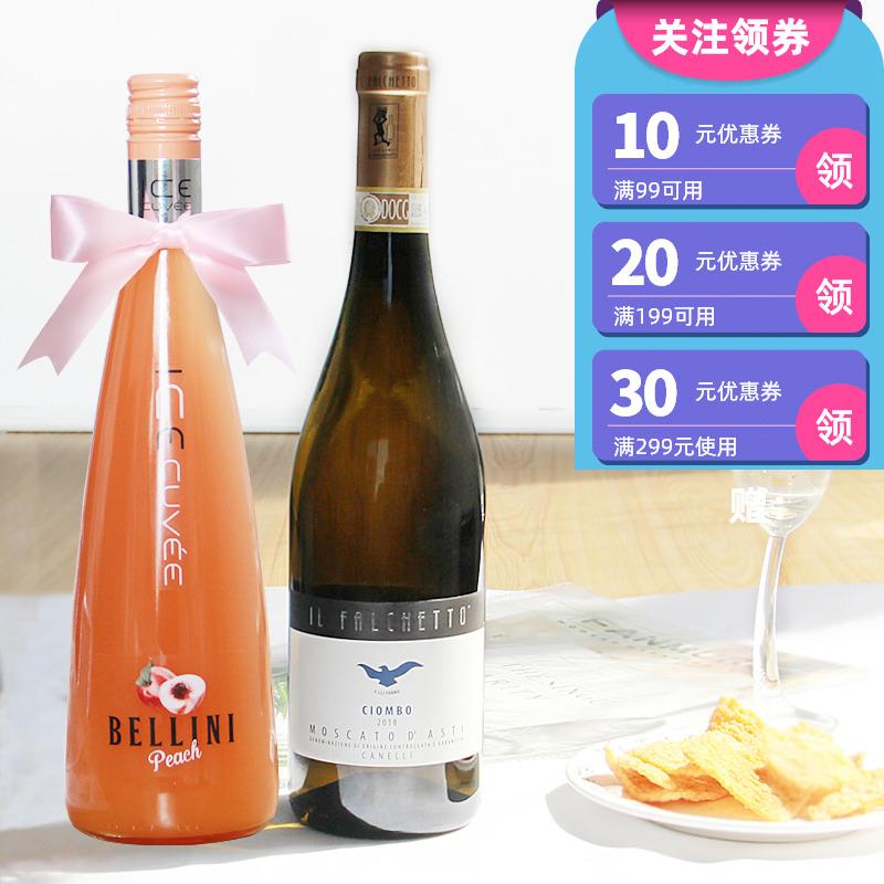 法尔凯特小鹰 莫斯卡托甜白起泡葡萄酒 送 Bellini 贝利尼桃子酒