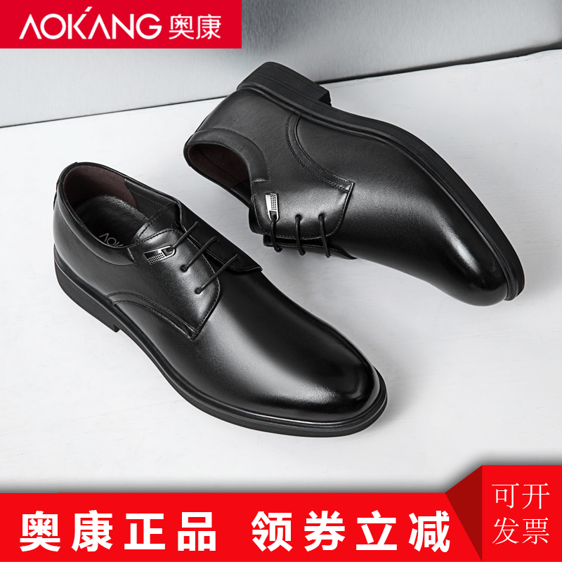Aokang mens shoes spring 2020 new business formal leather shoes Napa real leather shoes wedding shoes lace up Derby shoes