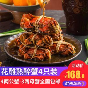 花雕熟醉蟹4两母蟹装公母蟹公蟹