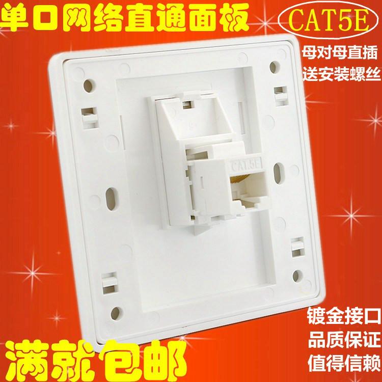 86型�慰诰W�j直通直插面板 CAT5E超五��W�信息模�KRJ45��X插座