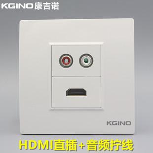 康吉诺86型HDMI高清加音频免焊接线插座 AV莲花音频2.0版 HDMI面板