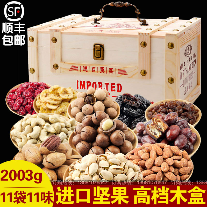 Imported nut gift box with dried fruit combination high grade Spring Festival gift new years gift big gift bag for Shunfeng