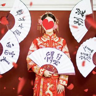 摄影道具婚纱拍照个性 创意折扇扇子结婚迎亲伴郎复古定制 影楼古装