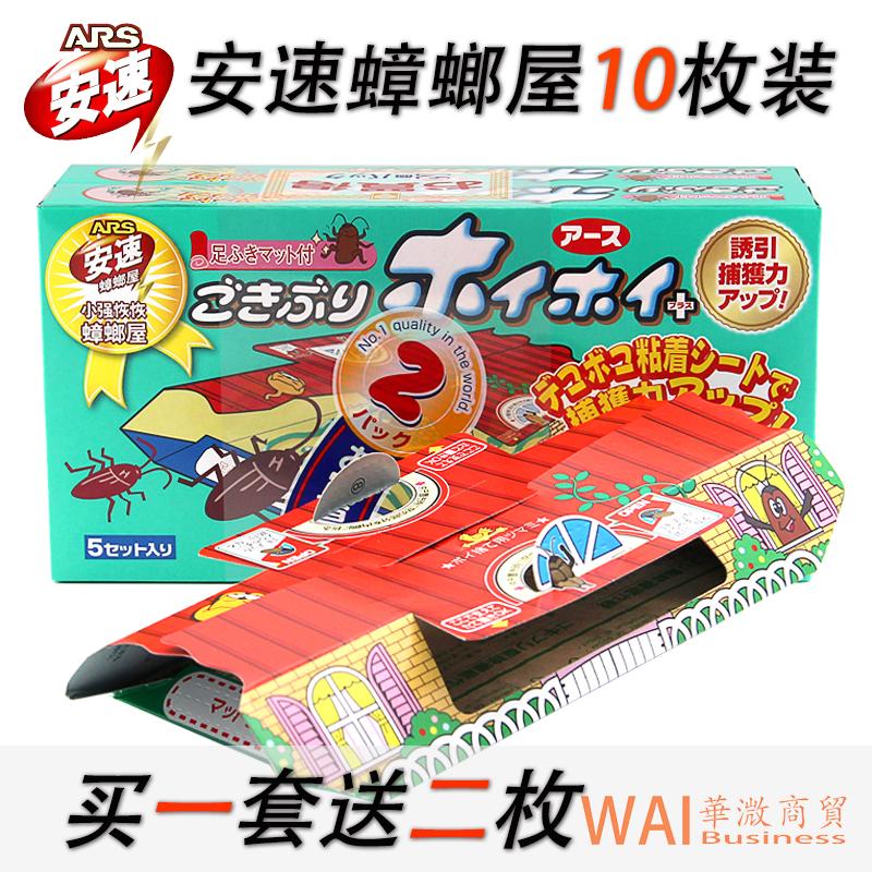 日本安速原装进口小强恢恢装蟑螂屋热销46件包邮