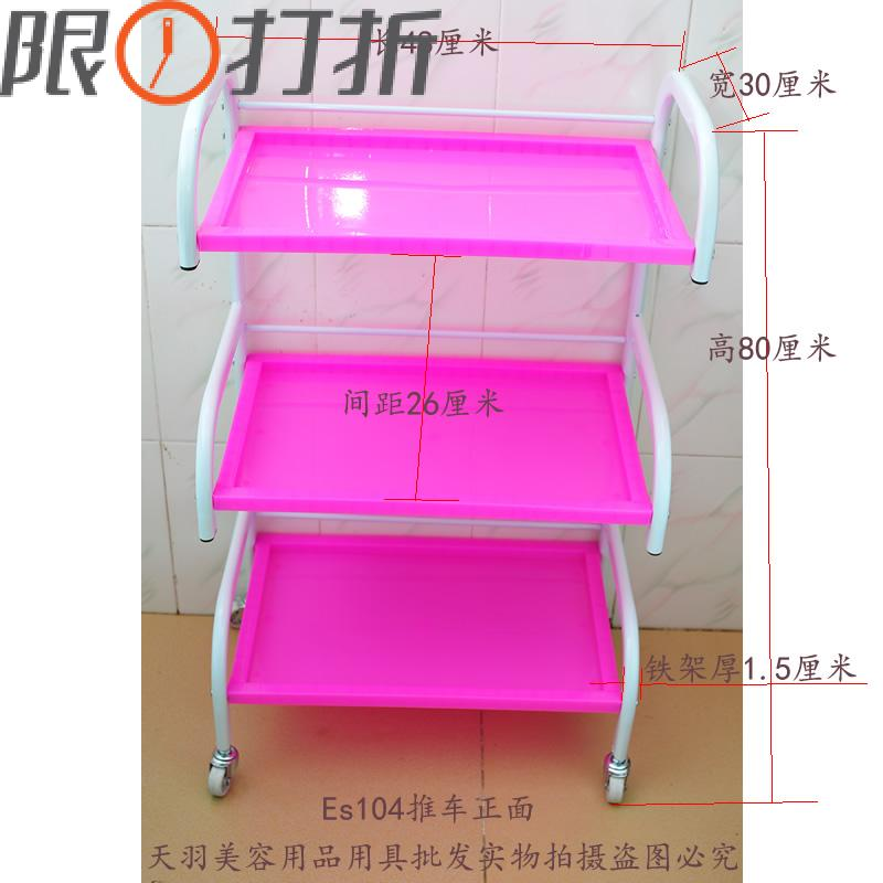 2 sets of Qifa beauty salon trolley flat steel bracket plastic pink tray / multifunctional beauty special tool car