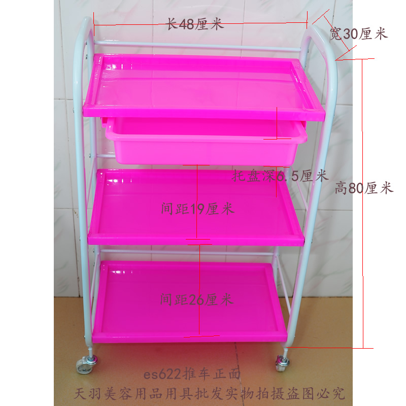 2 sets of hair salon trolley flat steel support plastic pink tray / multi-functional beauty special tool car