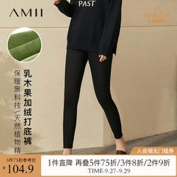 Amii2021冬季新款加绒打底裤撞色乳木果修身显瘦九分裤女黑色裤子