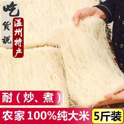 细粉干温州特产炒粉干米粉干平阳乐清余家浙江东阳米面米粉丝米线