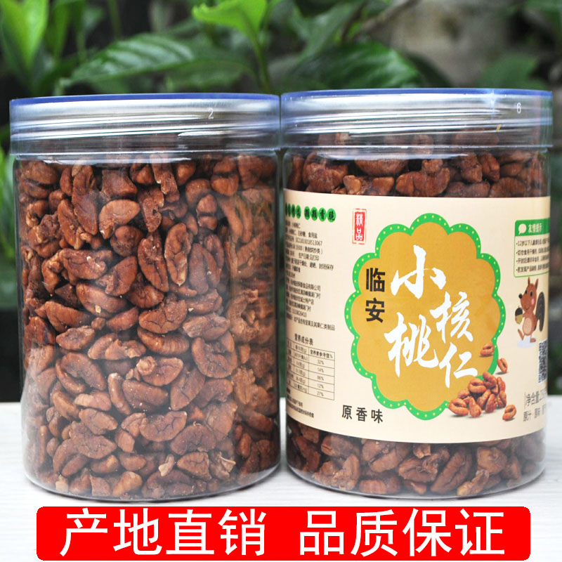 New product of Linan pecan kernel in 2020, net weight of small walnut kernel 500g, canned wild walnut meat, snacks for pregnant women
