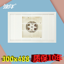 Chun Yang 300*488 300x488 aluminum buckle Plate Integrated ceiling universal mute ventilation fan Exhaust fan
