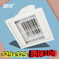 Chun Yang 329*329 Ostidi top ding Good beauty integrated ceiling general cool fan kitchen blower blowing fan