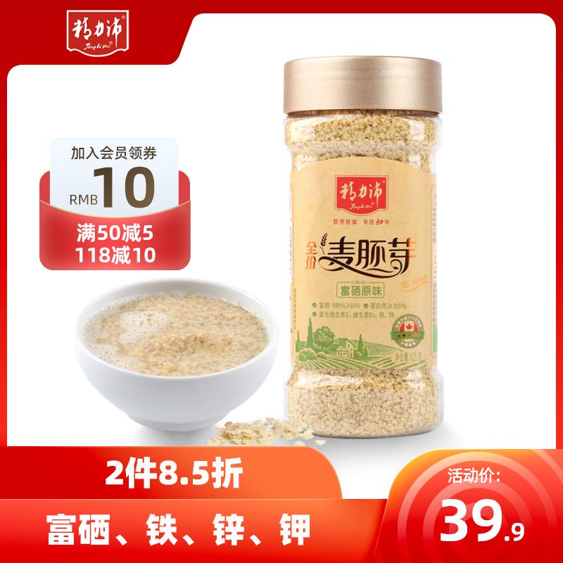 精力沛全价麦胚芽富硒原味纯小麦胚芽片粉即食谷物冲饮早餐425g