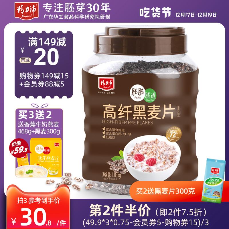 精力沛高纤黑麦片低脂无加蔗糖无脱脂营养健身代餐燕麦片1.03kg