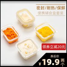 无铅健康小巧宝宝辅食盒婴儿玻璃便携可蒸煮密封碗食品冷冻保鲜盒