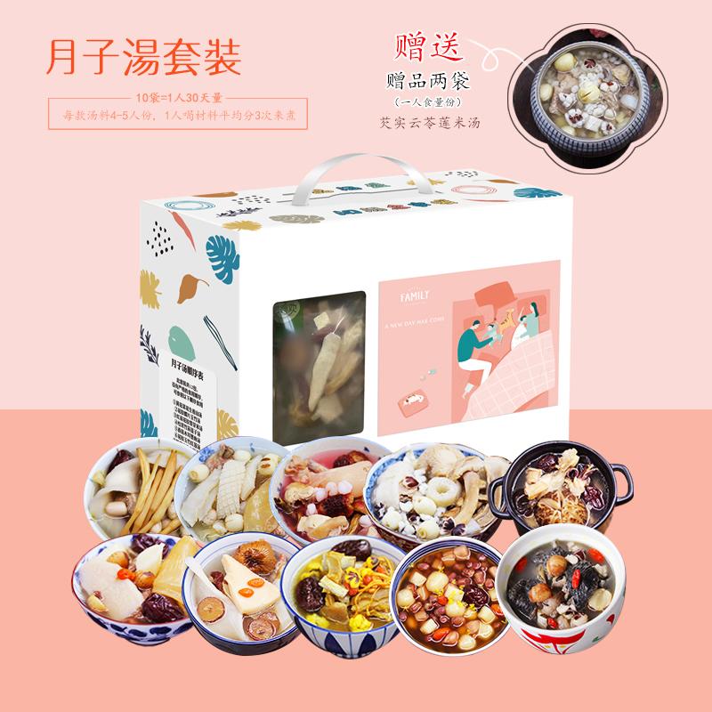 月子汤套装10款顺产剖腹产小产煲汤人流调理修复营养餐包邮礼盒装