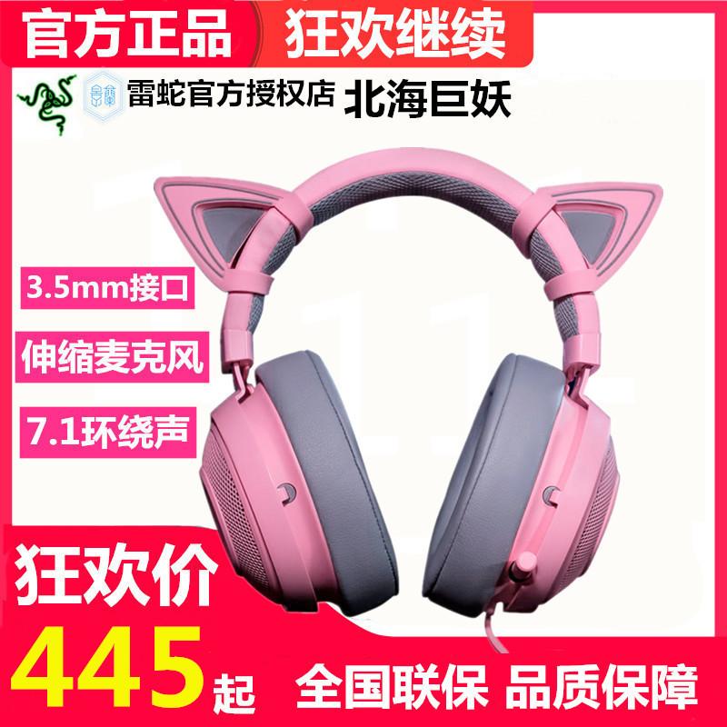 Razer/雷蛇北海巨妖专业版粉晶7.1耳机头戴式电脑吃鸡游戏幻彩V2