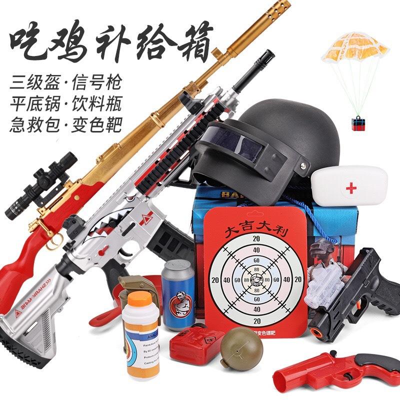 吃鸡信号枪三级头盔甲包98k空投箱真人吃鸡套装儿童全套装备玩具
