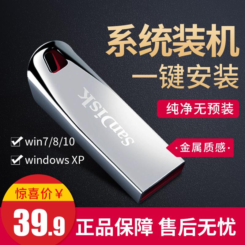 系统U盘16G 纯净版系统 win7/win8装机U盘系统盘 启动盘一键安装