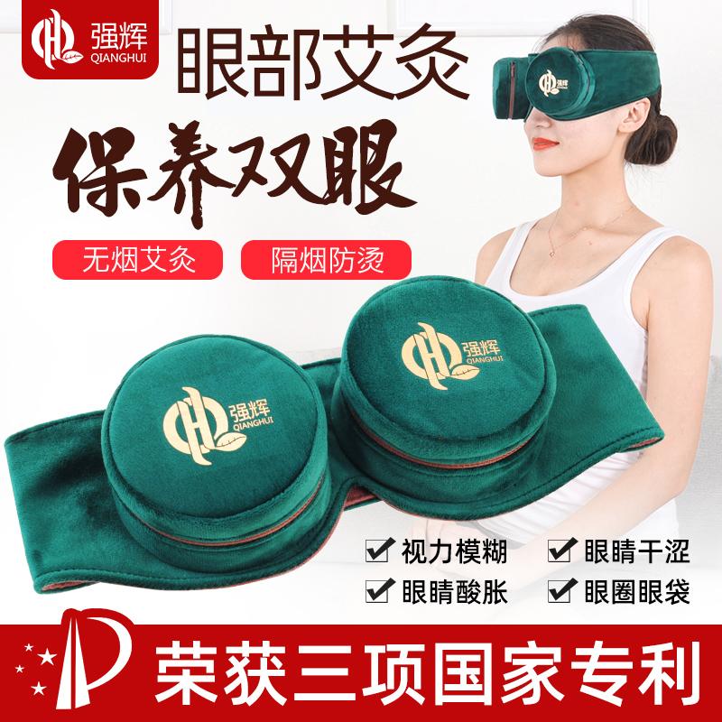眼部无烟艾灸盒纯铜全钢随身灸家用眼睛薰艾盒护眼热敷眼灸器罐