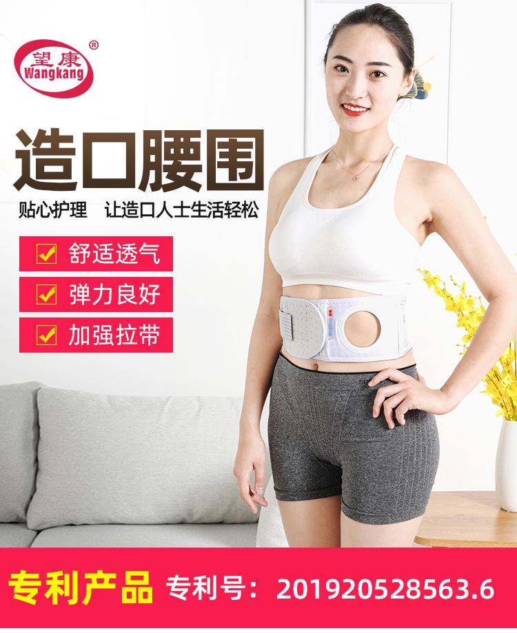 望康造口弹力腹带 旁疝四季护理防疝控疝  造口袋造瘘袋固定腰带