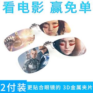 镜夹3d眼镜夹片大框3b眼睛夹电影院专用reald三d立体imax近视通用