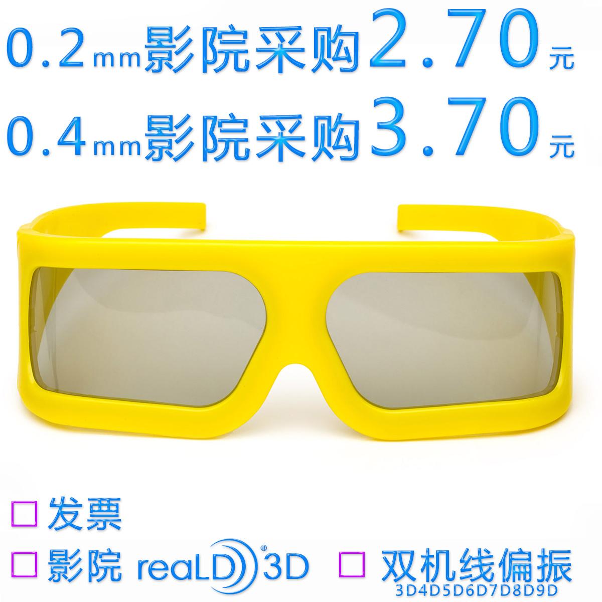 线偏振圆偏光3d眼镜立体电影4d眼镜5d影院6d游艺室7d动感影院专用