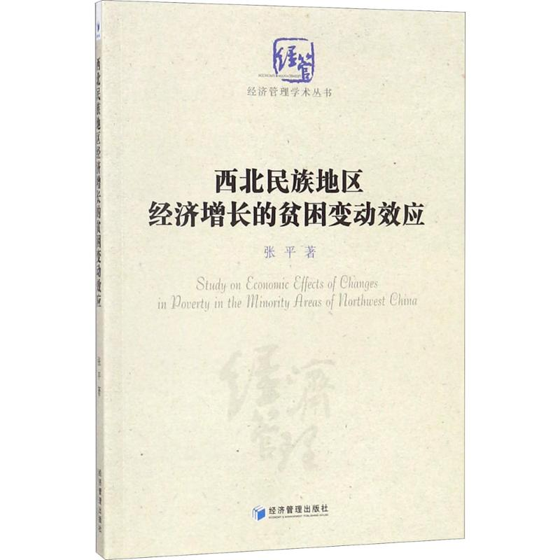 Poverty change effect of genuine edition to ensure economic growth in northwest minority areas Zhang Ping Economic Management Press
