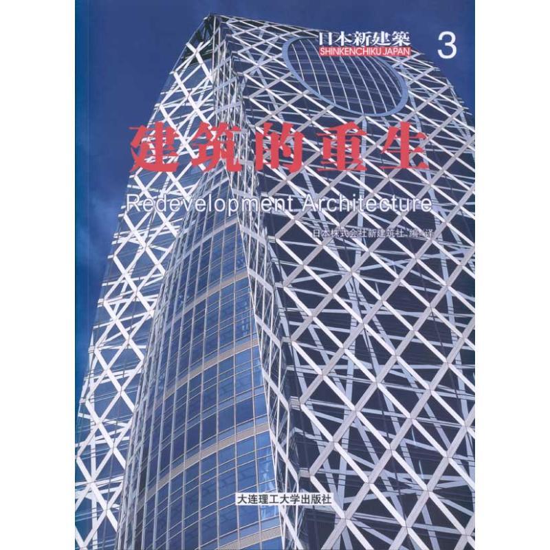 全新正版 日本新建筑3:建筑的重生日本株式会社新建筑社大连理工大学出版社