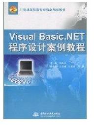 全新正版Visual Basic.NET程序设计案例教程/21世纪高职高专新概念规划教材孙街亭中国水利水电出版社