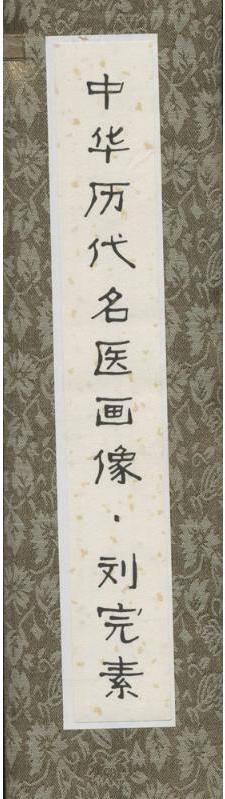 全新正版 中华历代名医画像(卷轴版)(刘完素)无北京科学技术出版社