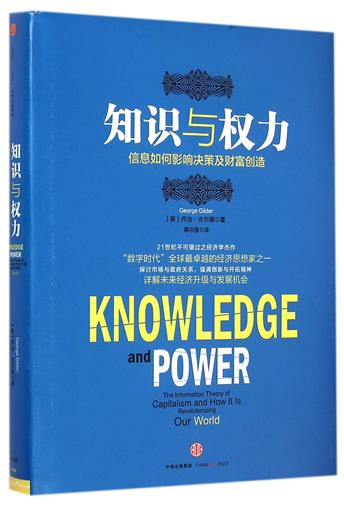 Knowledge and power (how information affects decision making and wealth creation)