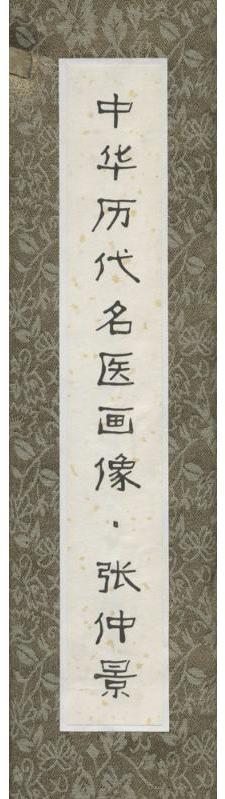 全新正版 中华历代名医画像(卷轴版)(张仲景)无北京科学技术出版社