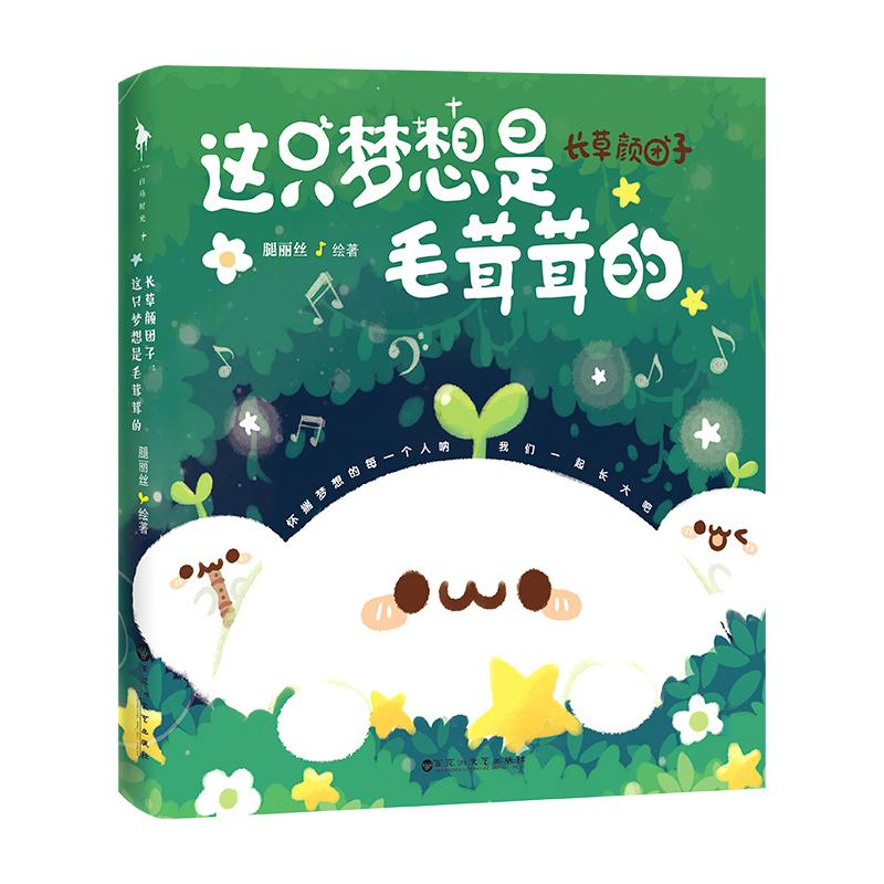 Genuine guarantee Changcao Yan Tuanzi: this dream is furry legs. Lish BaiHuaZhou literature and Art Publishing House