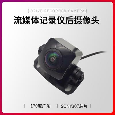 1080P流媒体后摄像头170度广角汽车360任我游盯盯拍凌度70迈通用