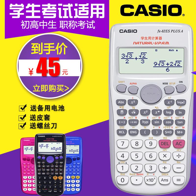 卡西欧FX-82ES PLUS A学生函数科学计算器考试适用中考计算机会计