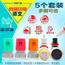 语文教师印章套装中文奖励小学生鼓励儿童老师评语卡通个性定做