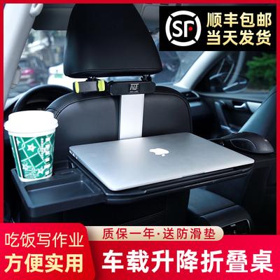 车载小桌板车上吃饭桌子汽车餐桌后座折叠小饭桌车用升降电脑支架