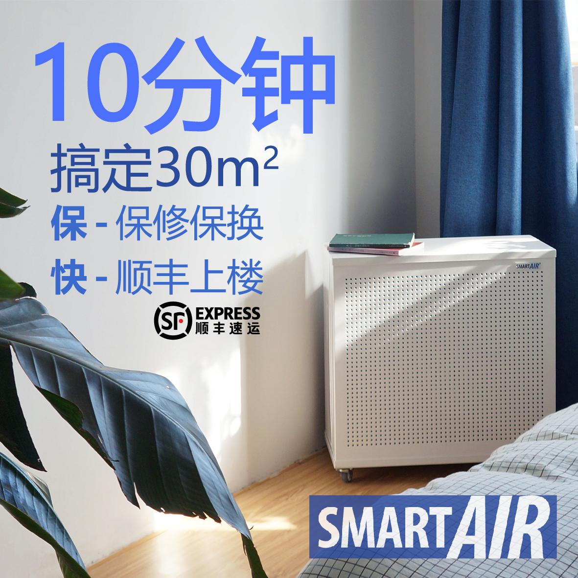 [Smart Air 聪明空气空气净化,氧吧]小胖FFU空气净化器 除雾霾甲醛净化月销量6件仅售1680元