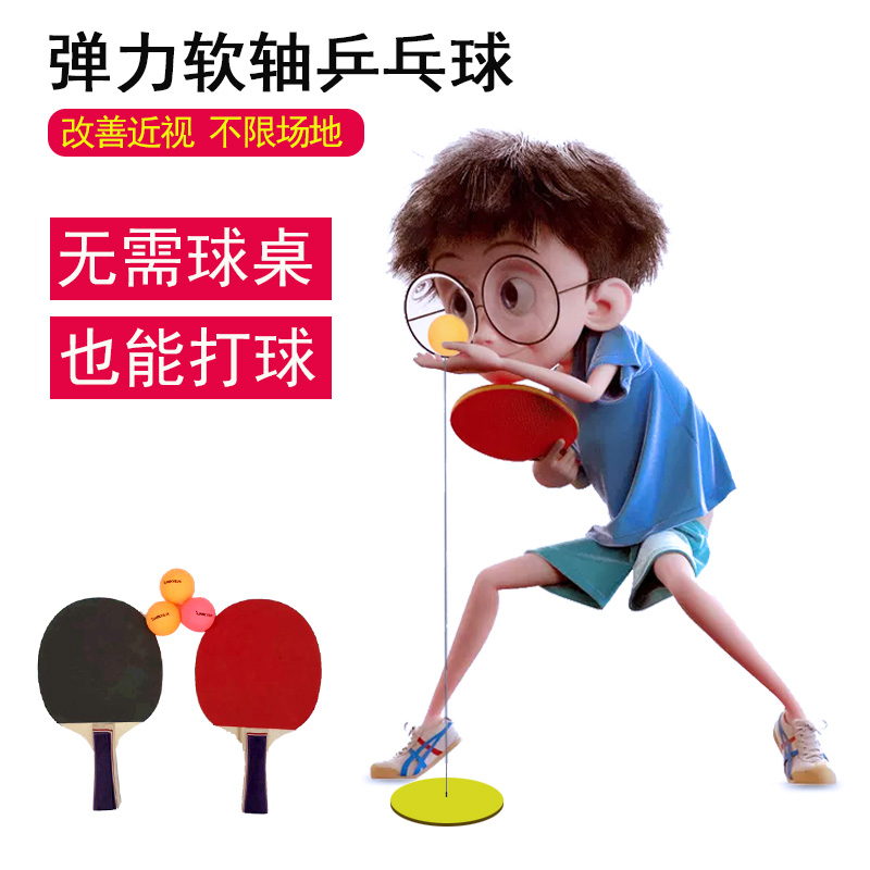 Elastic soft axis table tennis training device single self training vision correction device double play toy racket