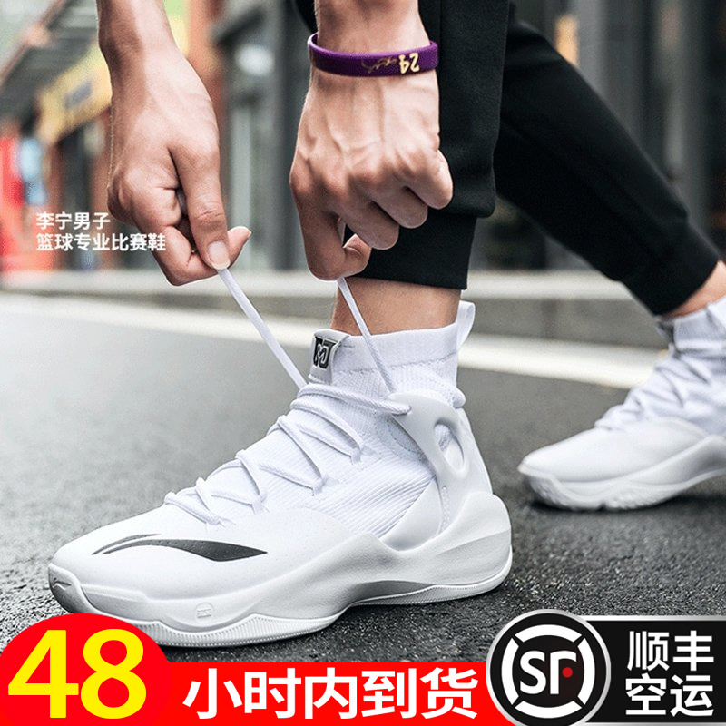 李宁6v2篮球鞋韦德之道7驭帅男鞋12月02日最新优惠