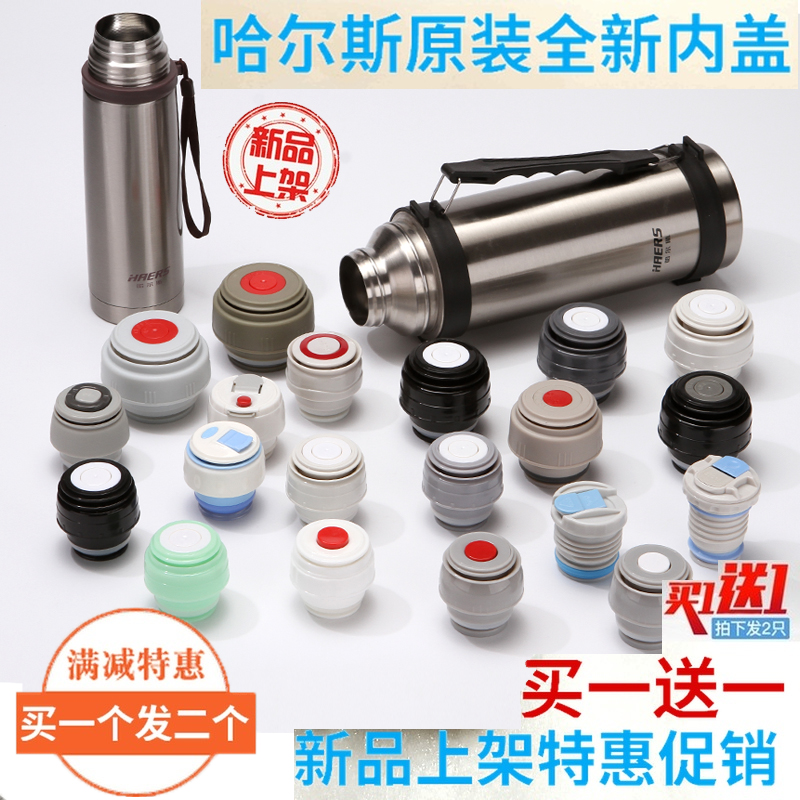 HALS original thermos cup cover accessories Xiongtai universal cup cover thermos bottle cover switch thermos bottle plug