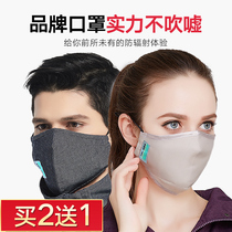 Anti-radiation mask male and female computer face protection sunscreen breathable windproof anti-radiation mask