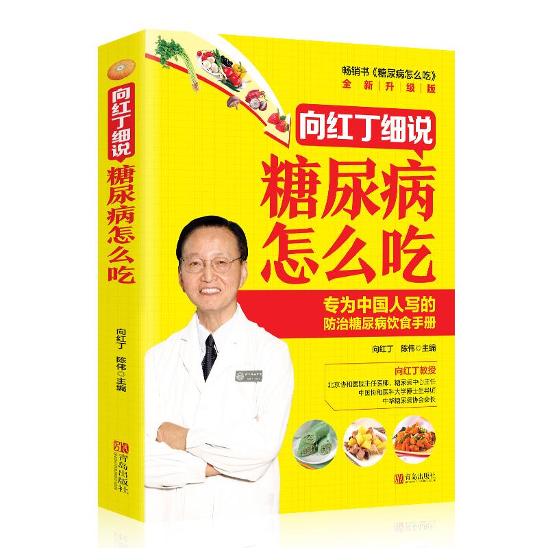 正版书籍 向红丁细说糖尿病怎么吃 糖尿病防范控制患者科学饮食卫生疗法注意事项大全健康饮食菜谱 糖尿病食谱书籍三高人群食谱食