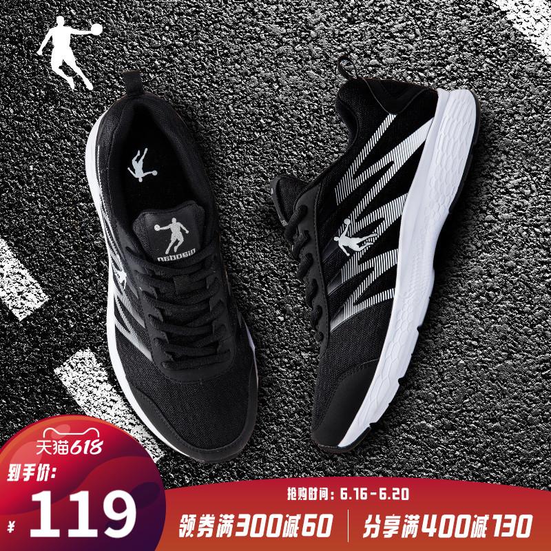 乔丹运动鞋男鞋2021夏季跑鞋减震鞋子轻便网鞋男士网面透气跑步鞋